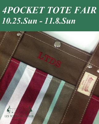 4ポケットトート名入れ刺繍フェア